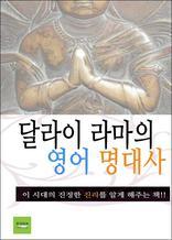 달라이 라마의 영어 명대사 (커버이미지)