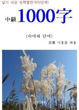 """알기 쉬운 능력별한자(5단계) """"中級1000字"""" (커버이미지)"""