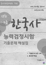 한국사 능력검정시험 제18회(고급) 기출문제해설집 (커버이미지)