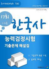 한국사 능력검정시험 제17회(고급) 기출문제해설집 (커버이미지)