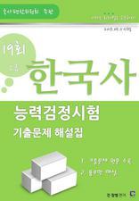 한국사 능력검정시험 제19회(고급) 기출문제 해설집 (커버이미지)