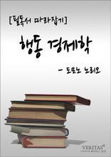 [필독서 따라잡기] 행동경제학(도모노 노리오) (커버이미지)