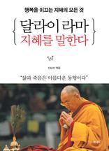 달라이라마 지혜를 말하다 (커버이미지)