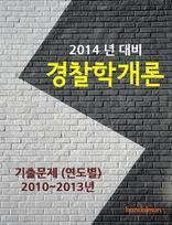 2014년 경찰학개론 기출문제(연도별) (커버이미지)