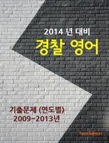 2014년 경찰 영어 기출문제(연도별) (커버이미지)
