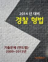 2014년 경찰 형법 기출문제(연도별) (커버이미지)