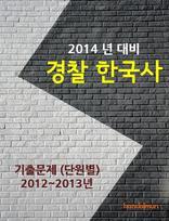 2014년 경찰 한국사 기출문제(단원별) (커버이미지)