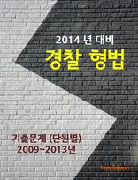2014년 경찰 형법 기출문제(단원별) (커버이미지)