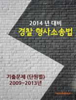 2014년 경찰 형사소송법 기출문제(단원별) (커버이미지)